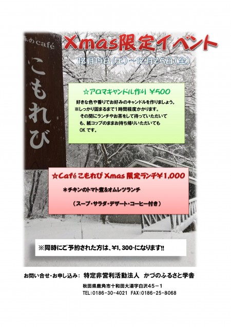Microsoft Word - Xmas限定イベント
